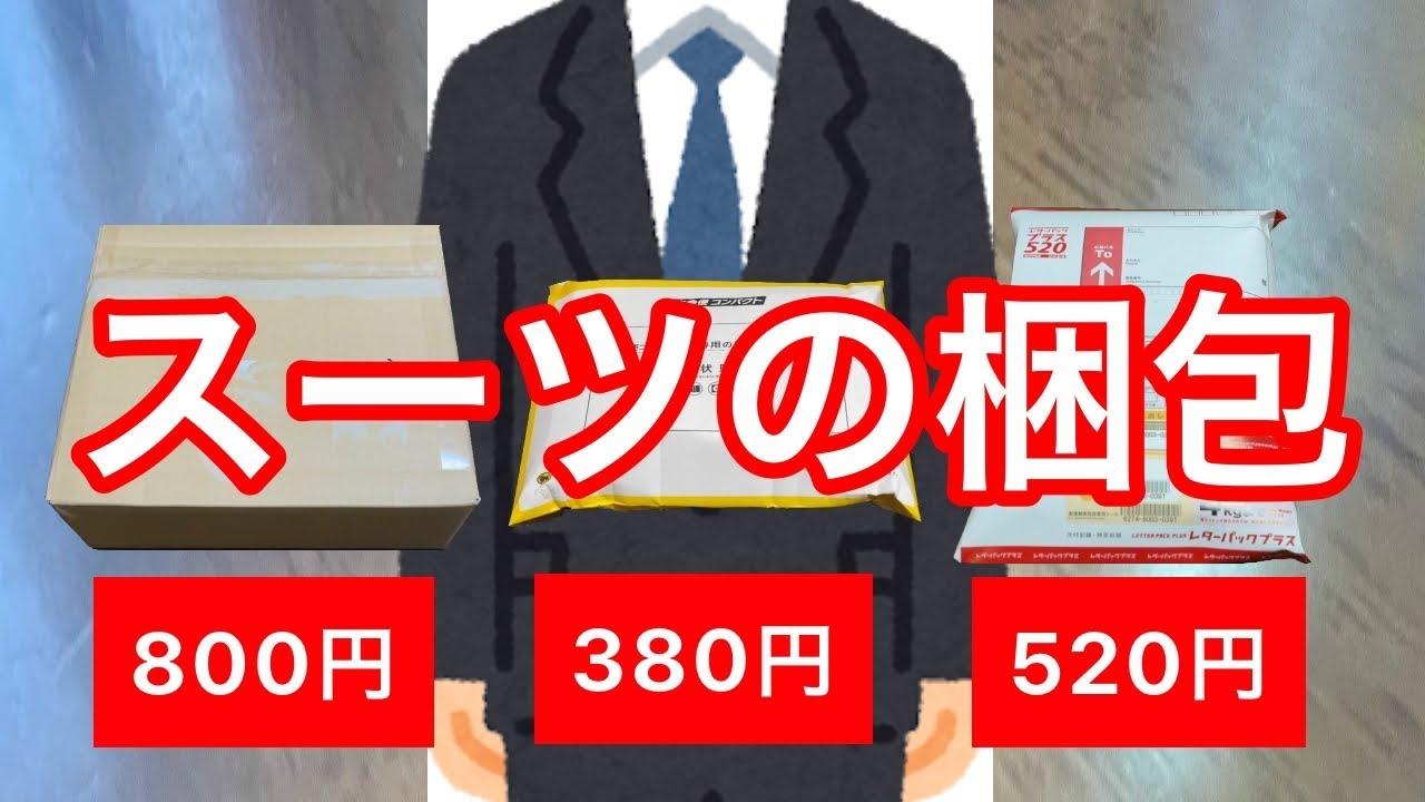 スーツ 梱包 メルカリ 「スーツ」のおすすめ配送方法をご紹介・メルカリ、ヤフオク発送にも対応!