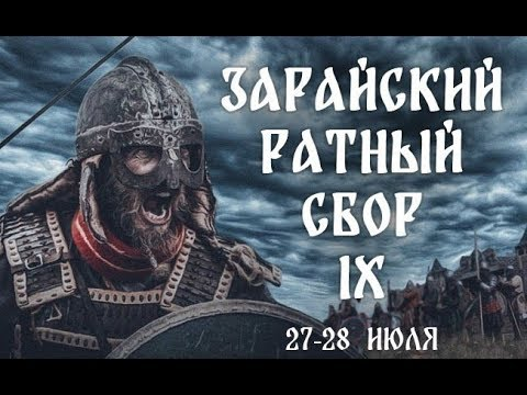 IX Зарайский ратный сбор 2019!