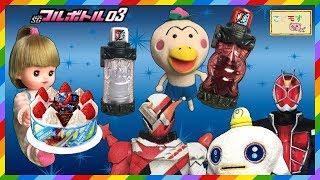 仮面ライダービルド『クリスマスケーキ何にしよ・・・キャラデコ!?からのケーキフルボトル紹介!魔法使いフルボトルもね!』こどモす おもちゃアニメ ウィザード  Kamen Rider Build ウィザード ケーキ 検索動画 15