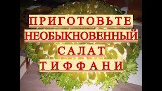 Праздничный салат Тиффани. Шикарный салат с виноградом и курицей!