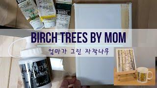 Mom's challenge#3엄마가 그린 자작나무(B…