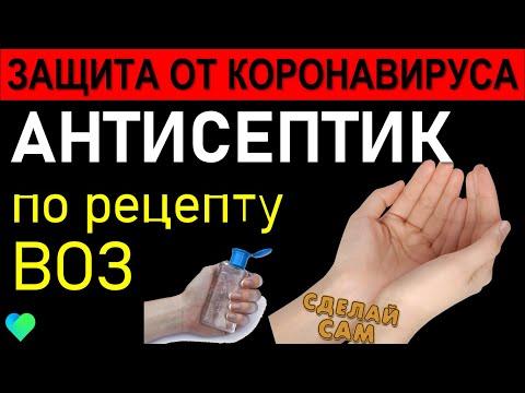 Эффективный АНТИСЕПТИК ДЛЯ РУК (рецепт по рекомендации ВОЗ). Защита от коронавируса.