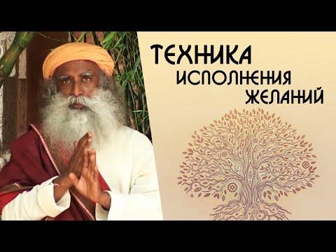 Техника исполнения желаний все мечты сбываются - Садхгуру на Русском