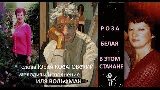 РОЗА белая в этом СТАКАНЕ * Song Muzeum Rondizm TV