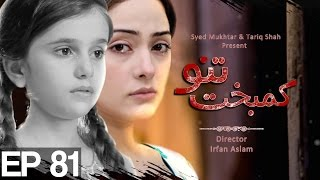 Kambakht Tanno - Episode 81 | Aplus - Best Pakistani Dramas