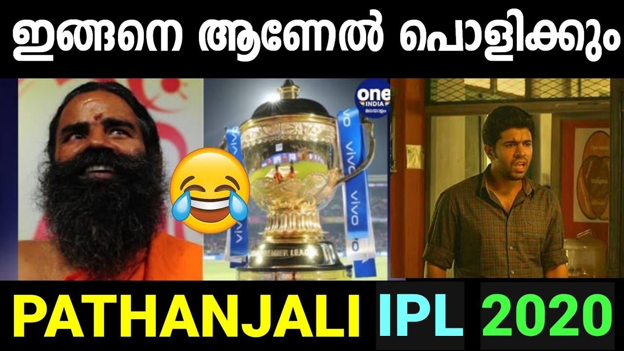 ഇനി 100% പ്രകൃതിദത്തമായ IPL😂😂|Pathanjali Ipl Troll Malayalam|Pathanjali Ipl Sponsership Troll|Jishnu