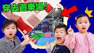 魔法遊樂場?角色扮演 過家家遊戲 遊樂場躲貓貓?親子玩樂 短劇! Magic Playground Fun For Kids~