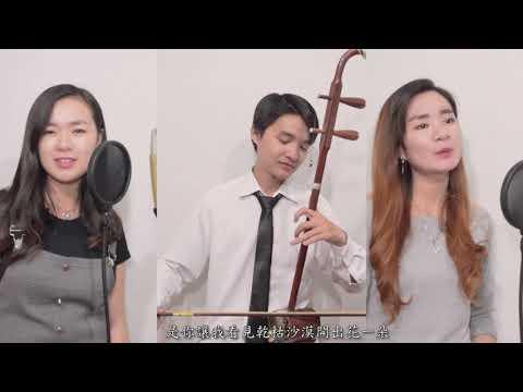 汪蘇瀧(Silence Wang ) ft. BY2 - 有點甜(A Little Sweet) cover by Erwin G Walker, Angel Lin and Phinx Phinx