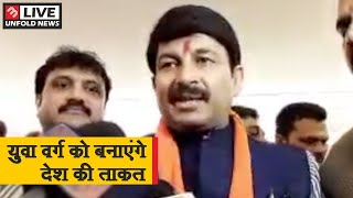 To Solve Problems Of Youth Is Our Aim Say Manoj Tiwari In BJP& 39 s Coffee With Youth MB Live