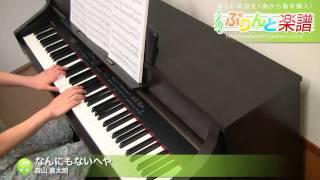 使用した楽譜はコチラ http://www.print-gakufu.com/score/detail/46559...