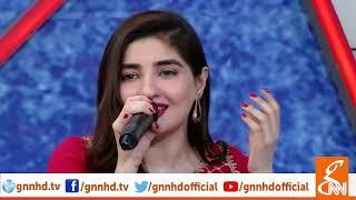 Kisi Meherban Ne Aake Meri Zindagi Sajadi | Song by Gul Panra | GNN