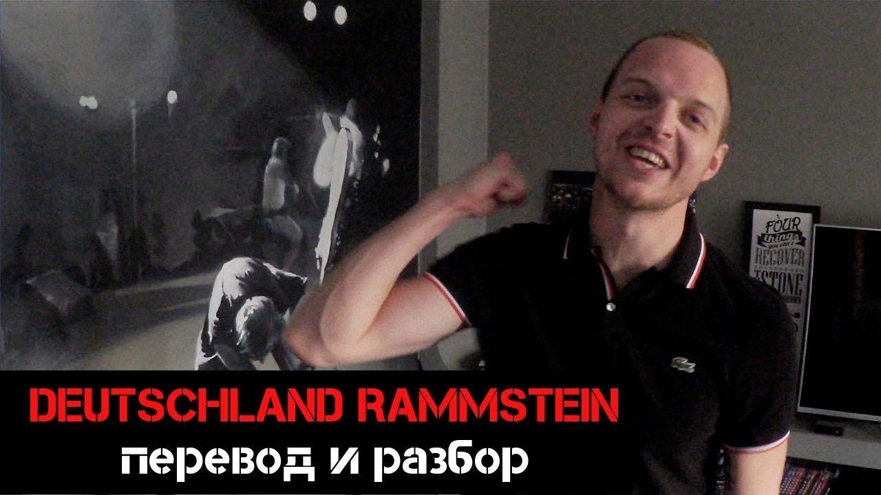 Rammstein DEUTSCHLAND - перевод и смысл песни. Бан на YouTube.
