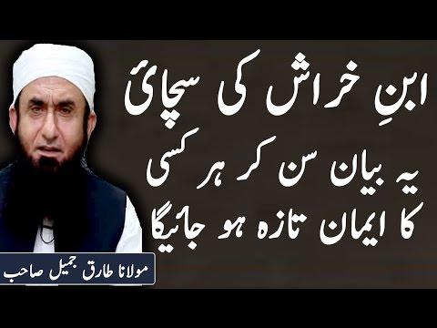 Maulana Tariq Jameel Very Painful & Emotional Bayan 2017   Urdu Bayan   Islamic Bayan