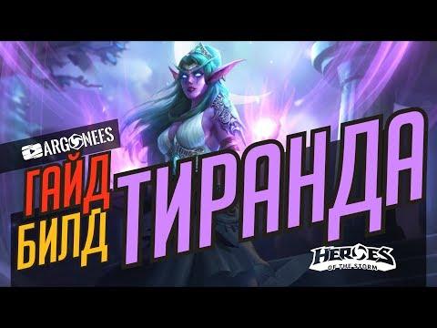 видео: ТИРАНДА - АКТУАЛЬНЫЙ ГАЙД  | heroes of the storm