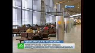НТВ - о Пулково-1(Старый терминал Пулково-1 закрыли на реконструкцию, которая завершится в III квартале 2014 года. Сейчас пассажи..., 2014-03-04T09:17:26.000Z)