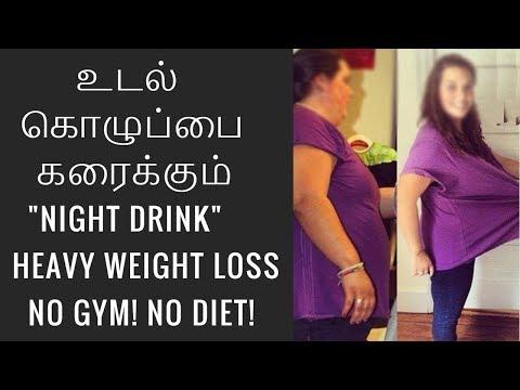 """உடல் எடை குறைக்க  """"Night Drink"""" I Heavy weight loss I Tamil health tips"""