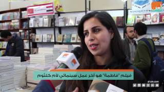 بالفيديو.. كتاب مغربي مصور عن أم كلثوم في