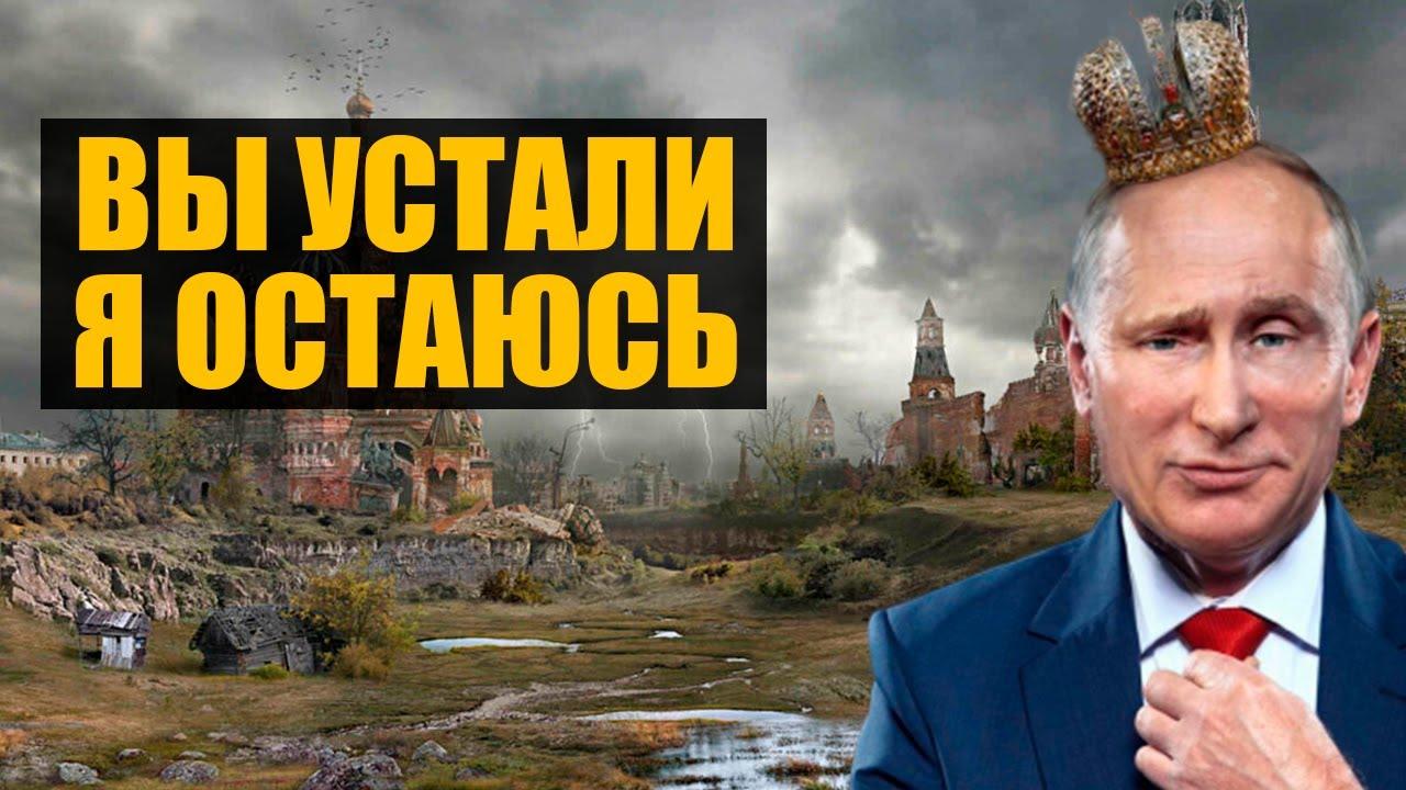 Путин решил остаться минимум до 2030 года