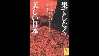 果てしなく美しい日本ドナルド・キーン 日記みたいなもの http://blog.l...