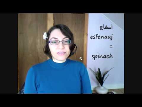 Farsi / Persian Lesson: Easy Farsi Words (31)