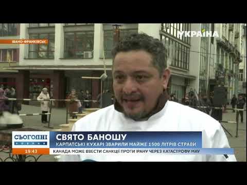У середмісті Івано-Франківська встановили гастрономічний рекорд