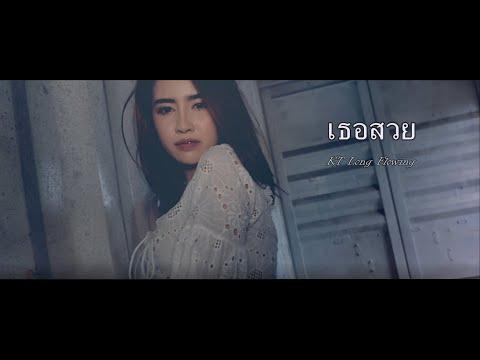ฟังเพลง - เธอสวย KT Long Flowing - YouTube