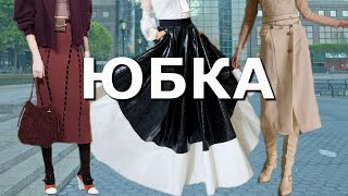 Модная юбка осень зима 2021 2022 Топ 10 модных фасонов