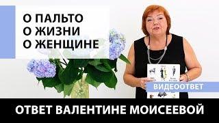 Ответ Ирины Михайловны. О пальто! О жизни! О женщине! Как действовать в трудных жизненных ситуациях?