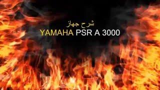 شرح جهاز ياماها 3000...YAMAHA PSR-A3000