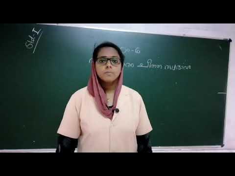 RPEES JUNIOR SCHOOL ONLINE CLASS STD 1 SAINABA TEACHER MS 17/09/2020