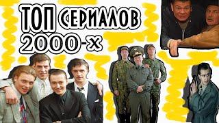 ТОП 5 сериалов 2000 -ых ! #1 часть