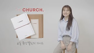 "61일 묵상챌린지 ""THE CHURCH"" NOW OPEN!! 