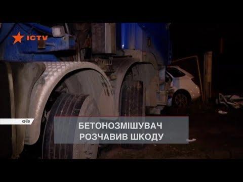 Бетонорозмішувач розчавив водійку - ДТП у Києві