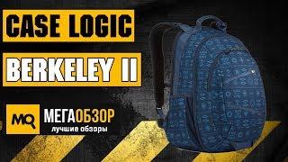 Обзор Case Logic BERKELEY II (синий). Рюкзак для ноутбука