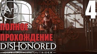 Прохождение Dishonored: Death of the Outsider - ФИНАЛ [PS 4 PRO]