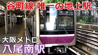【大阪メトロ・谷町線】八尾南駅で見られた車両達/2020年7月