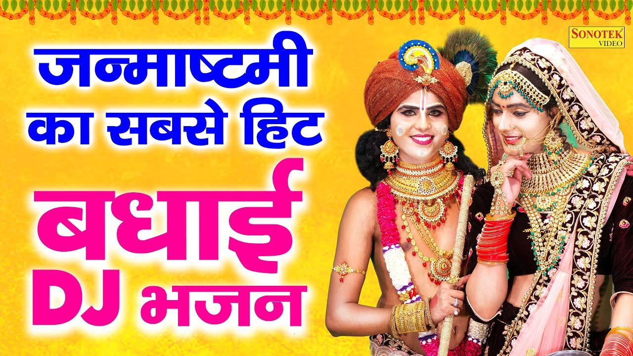 श्रीकृष्ण जन्माष्टमी का धमाकेदार बधाई भजन | Krishna Janmastami Badhai bhajan | Janmastami Geet