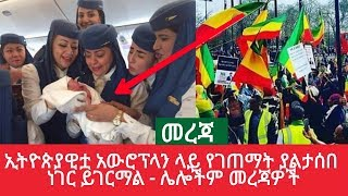 Ethiopia || መረጃ - ኢትዮጵያዊቷ አውሮፕላን ላይ የገጠማት ያልታሰበ ነገር ይገርማል
