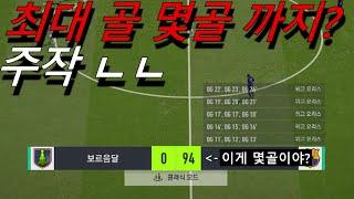 [피파온라인4] [피파4] 한국 최초로 최대 골 몇골까지 가능한지 리뷰! FIFA ONLINE 4