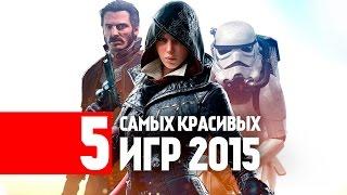 5 Самых Красивых Игр | Лучшие Игры 2015 Года
