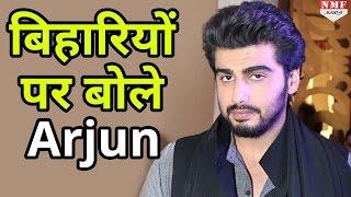OMG:  ये बिहारियों पर क्या बोल उठे Arjun kapoor, देखिए Video