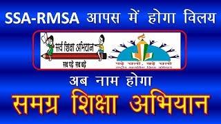 समग्र शिक्षा अभियान होगा नया नाम || Samgra Shiksha Abhiyan 2018 || SSA RMSA samapt hoga