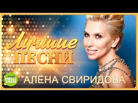 Алена Свиридова  - Лучшие песни 2018