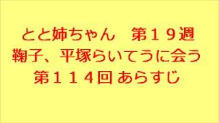 連続テレビ小説 とと姉ちゃん 第19週 鞠子、平塚らいてうに会う 第1...