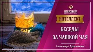 Беседы за Чашкой Чая с Александрой Рудамановой. Как возникла Академия развития интеллекта Нейроника