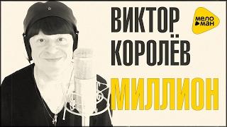 Смотреть клип Виктор Королёв - Миллион