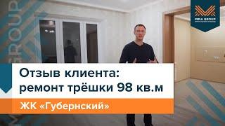 Дистанционный ремонт в ЖК «Губернский»: отзыв клиента.