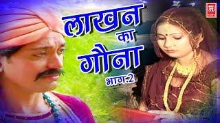 dehati aalha लाखन का गोना भाग 2 lakhan ka gona part 2 surjanya chatanya rathor cassette