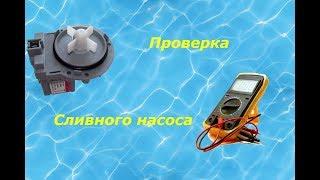 Как проверить сливной насос (помпу) стиральной машины автомат.
