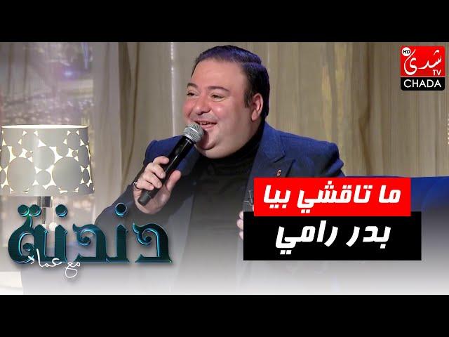 أغنية عبد الهادي بلخياط